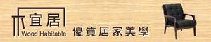 W&H@木宜居-下標前請先詢問庫存