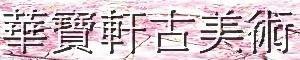 華寶軒古美術(日本銀鐵壺)