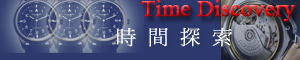 ※時間探索 -Time Discovery