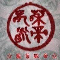 ☆龍萊脈帝☆2010/07/02創立