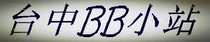 台中BB小站-雙B的改裝精品