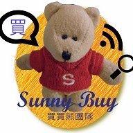 Sunny Buy 專業代購