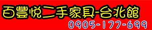 二手傢俱 百豐悅台北家具店