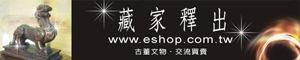 藏家釋出‧古董文物玉器買賣交流