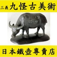 三義-九怪古美術-日本鐵壺專賣店