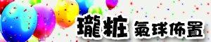 瓏氣球 / 遇見愛婚禮企劃