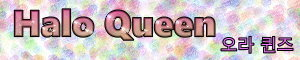 Halo Queen光環皇后