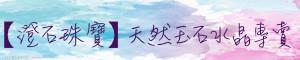 【澄石珠寶】天然玉石水晶專賣