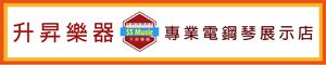 升昇樂器 專業電鋼琴專門店