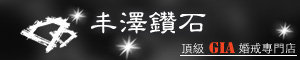 丰澤鑽石微風廣場旁實體店面保障