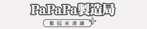 PaPaPa製造局