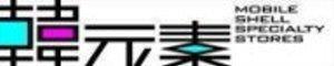 ☆韓元素╭☆日韓手機配件精品