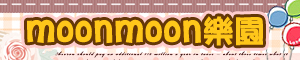 【MoonMoon樂園】
