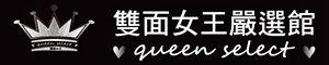 ☆雙面女王嚴選舘☆風格銀飾
