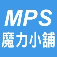 MPS 魔力小舖