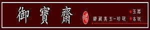 御寶齋■玉器-古玩-批發