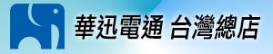 華迅電通 台灣館 (3C、百貨)