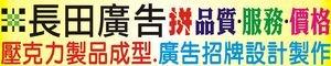 ※長田廣告3※壓克力製品專賣店