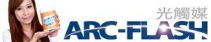 ARC-FLASH光觸媒 除醛專家