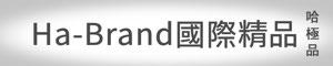 Ha-Brand哈極品國際精品