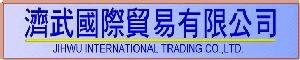 濟武國際貿易有限公司-武道用品