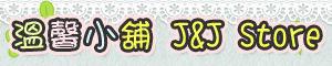 溫馨小舖 J&J Store