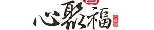心聚福香堂(聚福堂香業)台灣香品