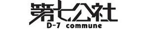 第七公社-澳洲專業代購