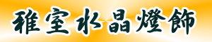 雅室水晶燈飾-台北/台中燈飾店