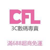 CFL 3C數碼配件專賣