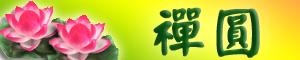 禪圓佛教文物社