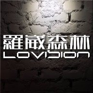 LOVISION ★ 羅崴森林