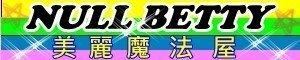 ☆NULL BETTY☆