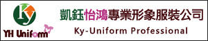 *凱鈺怡鴻專業團體制服公司*