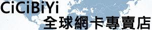 CiCiBiYi 全球網卡專賣店