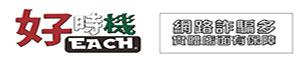 【好時機EACH】精選3C