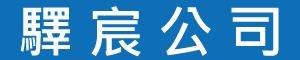 驛宸公司 - 進口商