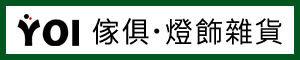 YOI日本外銷品牌家具
