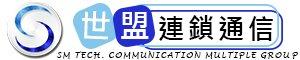 台南世盟連鎖通信
