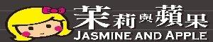 【JASMINE】3C週邊配件