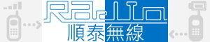 『光華順泰無線』02-23971197
