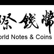 國際錢幣社