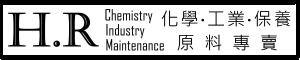 HˍR化學.工業.保養原料專賣