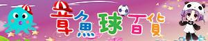 章魚球百貨-(雷射筆特價中)