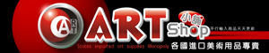 『ART小舖』