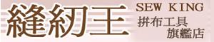 【縫紉王】拼布工具旗艦店