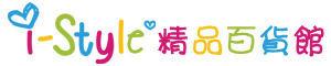 i-Style 精品百貨館