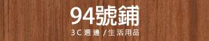 【94號鋪】3C周邊及生活用品專賣