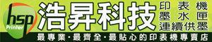 ★浩昇科技★專售印表機耗材~