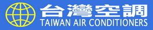 ☆台灣空調冷氣專家☆